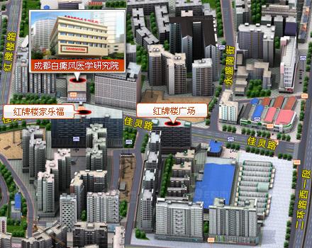成都博润白癜风医学研究院来院路线(三维地图)